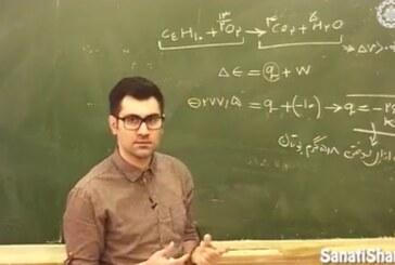 دانلود کتاب جامع شیمی 2 استاد آقاجانی